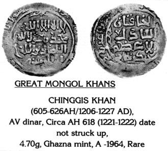 Монеты чингисхана фото коллекционер в рыбинске